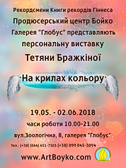 "Poster of a personal exhibitionof Tatyana Brazhkina ""On wings of color"""