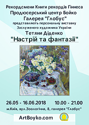 "Poster of a personal exhibitionof Tatyana Didenko ""Mood and fantasy"""