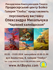 "Poster of a personal exhibitionof Alexander Mikhalchuk ""Magic Kaleidoscope"""