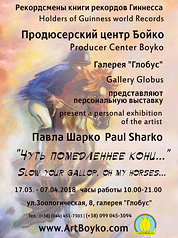 "Poster of a personal exhibitionof Pavel Sharko ""Slightly Slower Horses"""