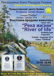 Project 70 Poster - River of life