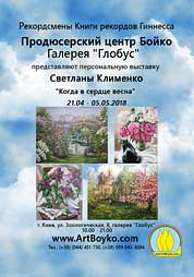 "Poster of a personal exhibitionof Natalya Zabolotskaya ""Enchanted Desna"""