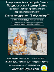 Poster of a personal exhibition of Ulyana Kondratyuk Grandma's dreams
